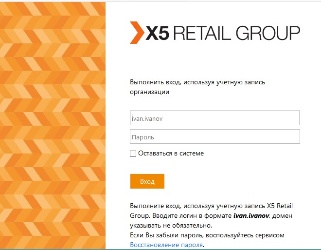 Вход личный кабинет портала X5 Retail Group
